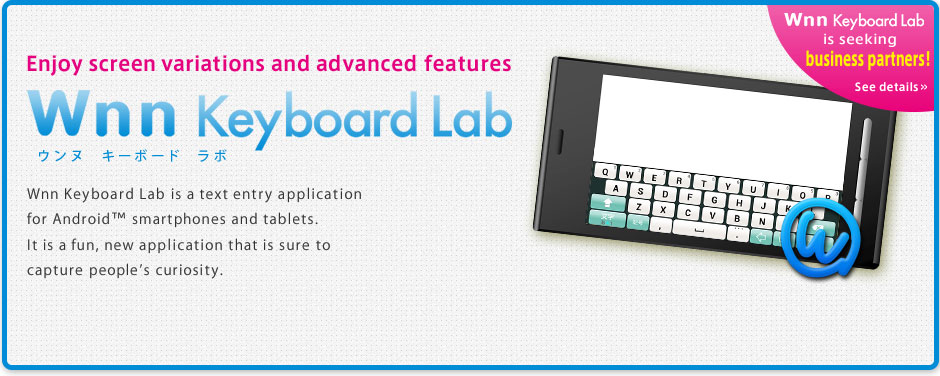 Enjoy screen variations and advanced features「Wnn keyboard Lab」